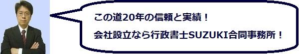 この道20年の信頼と実績!会社設立なら行政書士SUZUKI合同事務所へ
