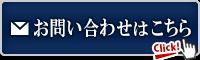 中野の会社設立専門行政書士SUZUKI事務所へのお問合せはこちらからどうぞ