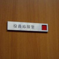 会社設立なら行政書士SUZUKI合同事務所