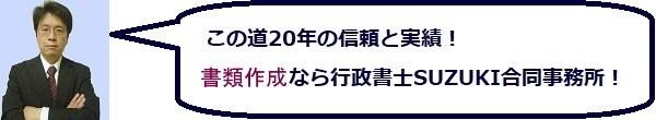 この道20年の信頼と実績!会社設立、契約書作成、各種許認可申請なら行政書士SUZUKI合同事務所へ